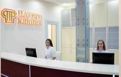 Центр записи пациентов