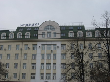 Московский эндокринологический научный центр РАМН